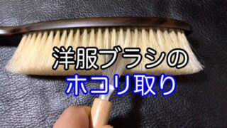 clothes-brush-care-10