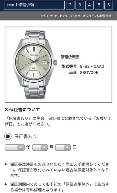 watch-battery-change-4