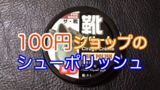 100-yen-polish-4