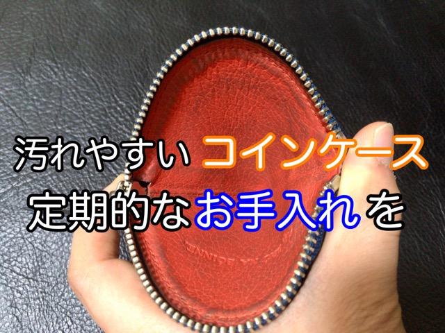 coin-case-care-4
