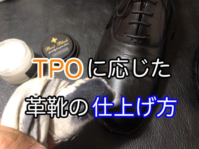 high-shine-tpo-10