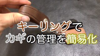 leather-key-ring-16