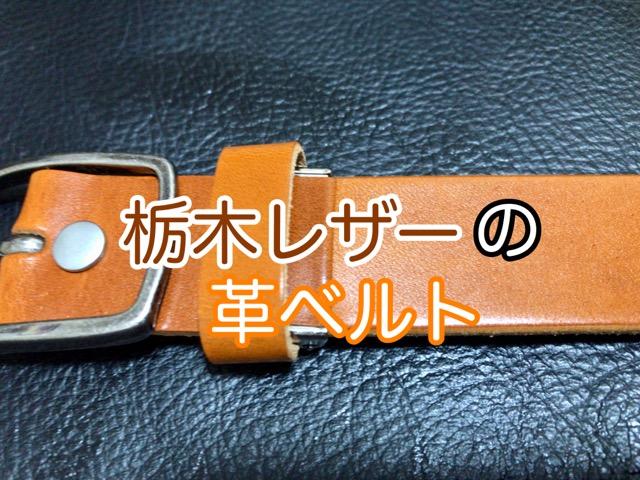 zario-grandee-belt-10