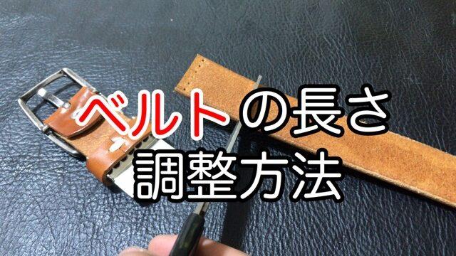 adjust-belt-length-10