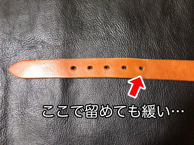 adjust-belt-length-2