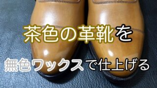 brown-shoes-polish-12