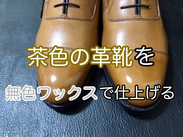 brown-shoes-polish-12
