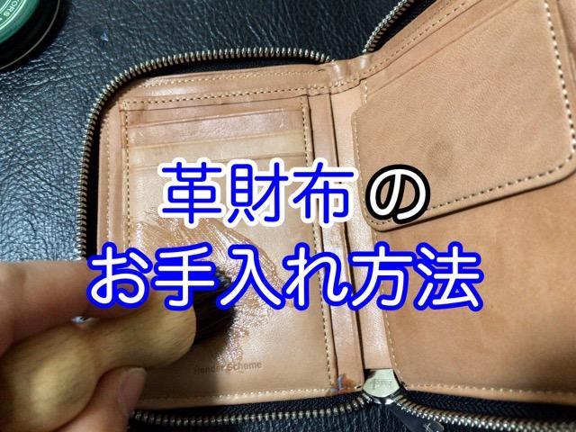 calf-wallet-care-9