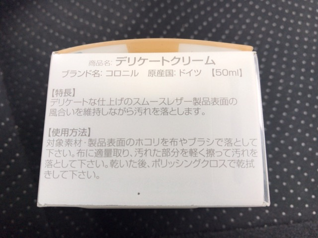 collonil-delicate-cream-1