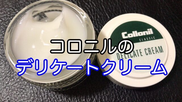 collonil-delicate-cream-4