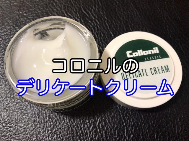 collonil-delicate-cream-4