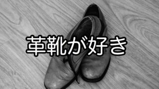 person-love-shoes-1