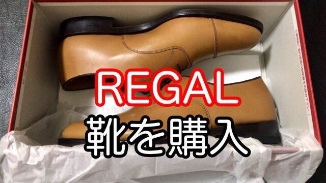 regal-brown-shoes-2
