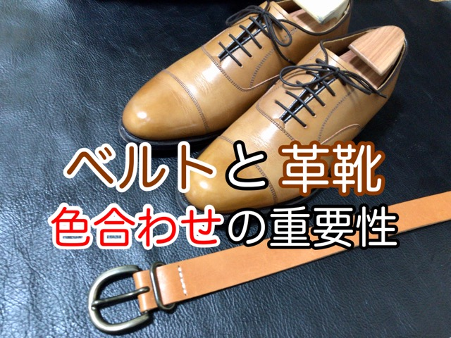 shoe-belt-combination-5