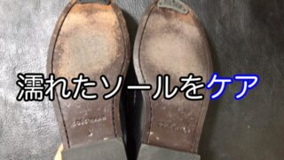 wet-sole-care-4