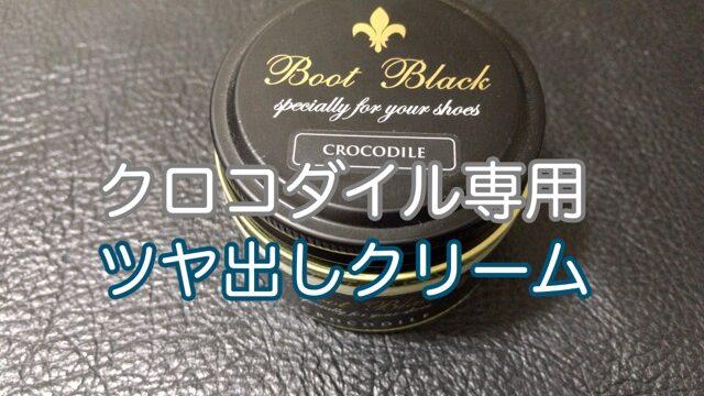 crocodile-cream-6