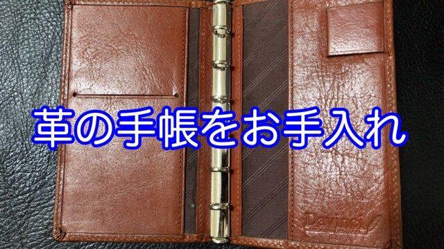 leather-handbook-care-9