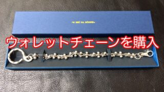 silver-wallet-chain-10