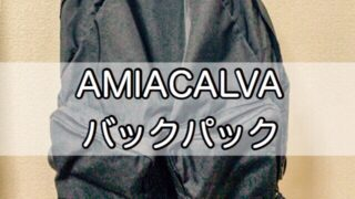 amiacalva-backpack-8
