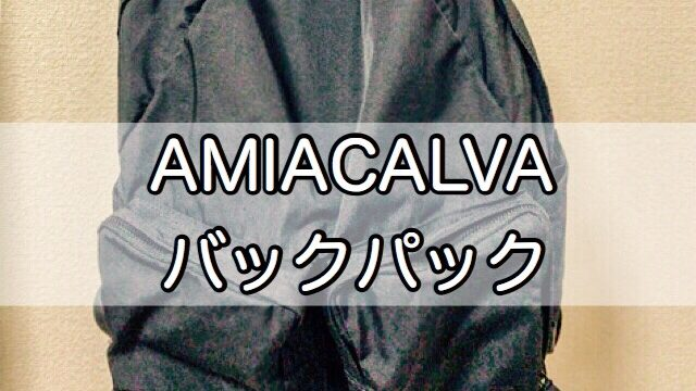 amiacalva-backpack-8