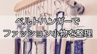 belt-hanger-1