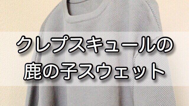 crepuscule-sweat-4