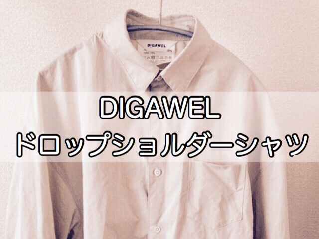 digawel-drop-shoulder-shirt-6