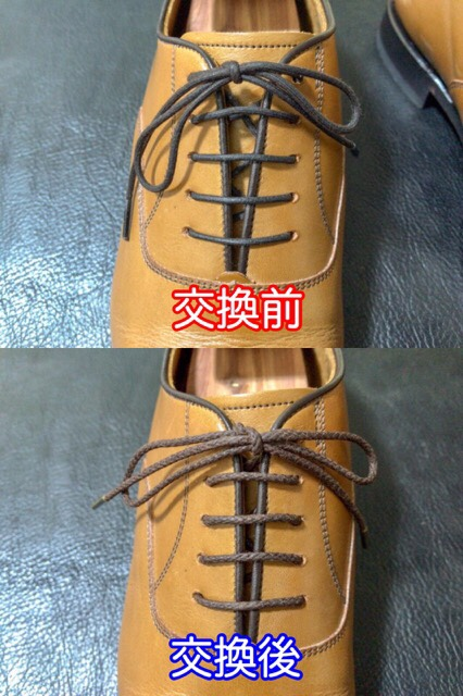 exchange-shoelaces-16
