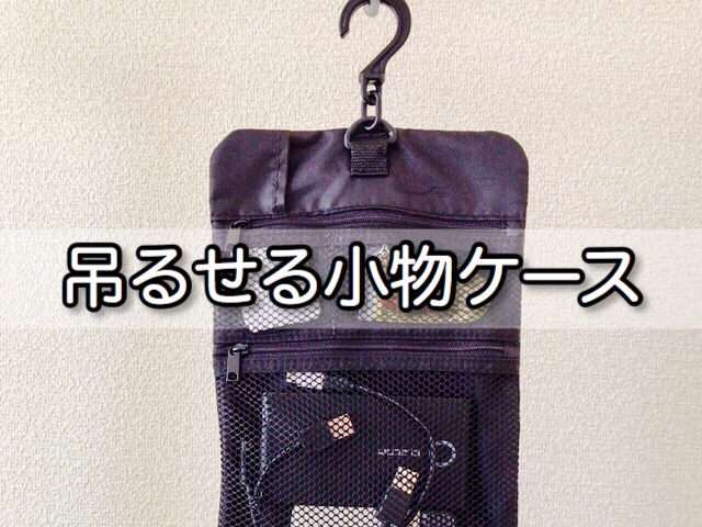 hanging-pouch-11