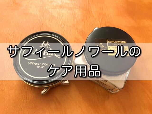 saphir-noir-shoe-shine-2