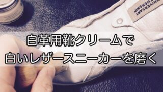 white-shoe-cream-10