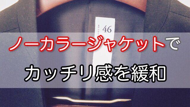 no-collar-jacket-4