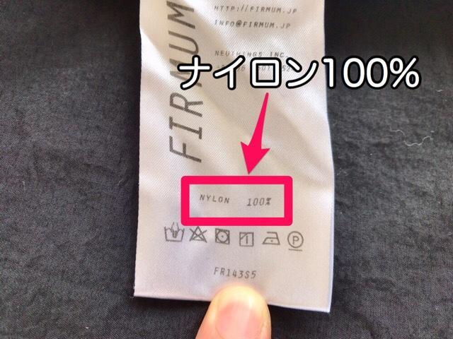 nylon-shirt-6