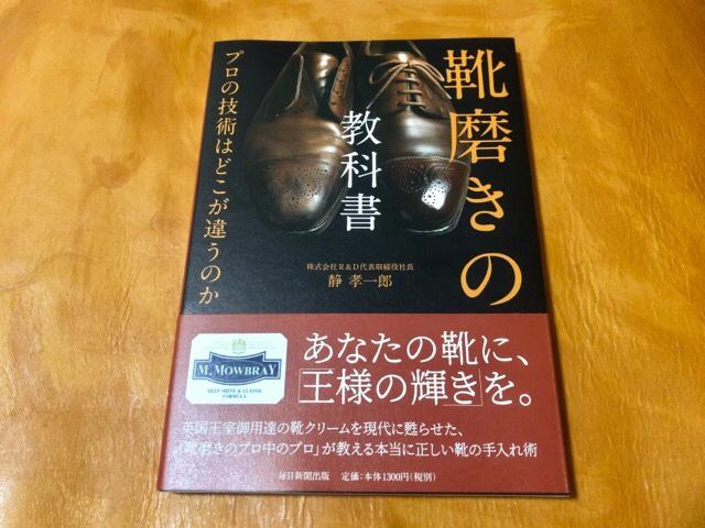 shoe-shine-textbook-2