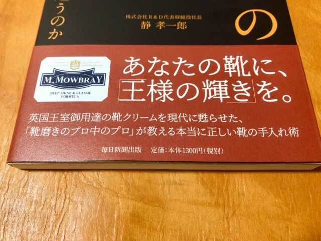 shoe-shine-textbook-3
