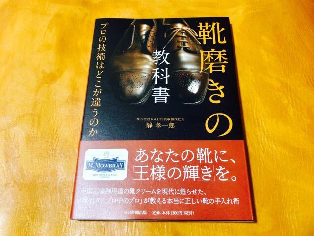 shoe-shine-textbook-4