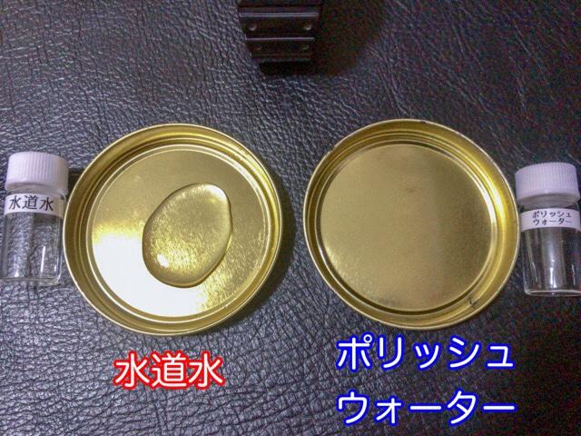 polish-water-13