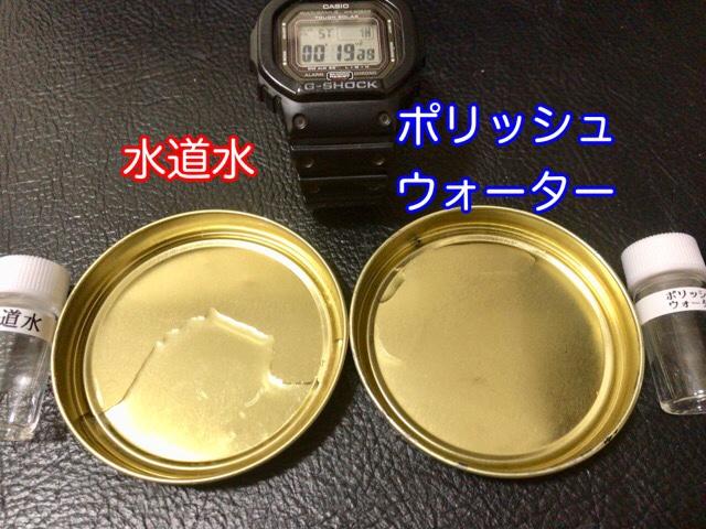 polish-water-35
