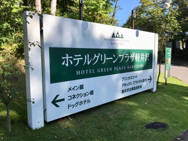 hotel-green-plaza-46