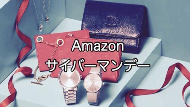 amazon-cyber-monday-1