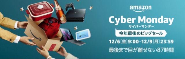 amazon-cyber-monday-4