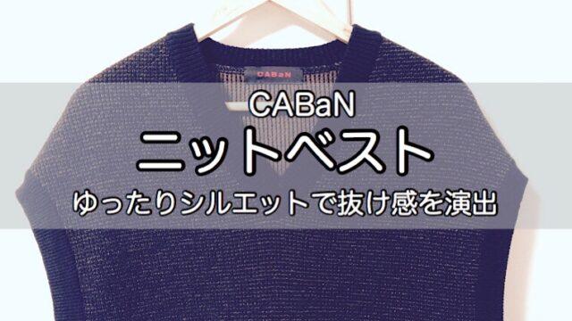 caban-vest-2