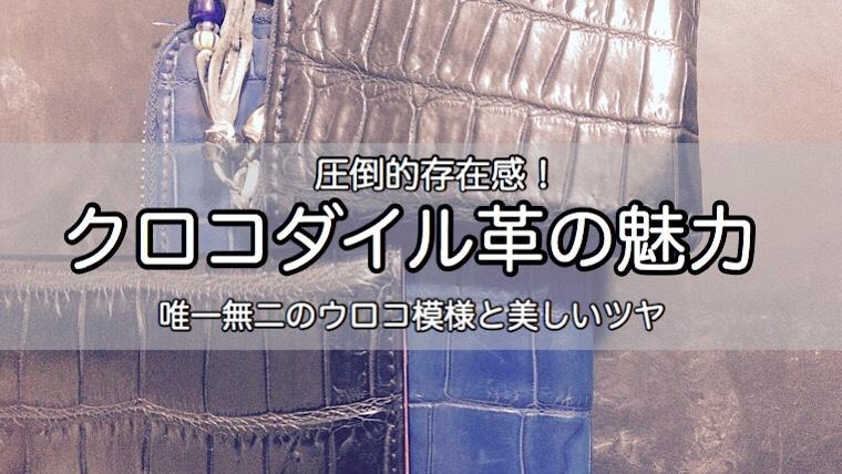 crocodile-leather-charm-7