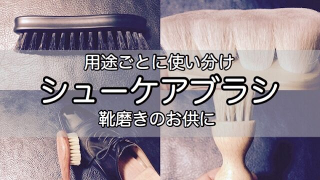 shoe-care-brush-1