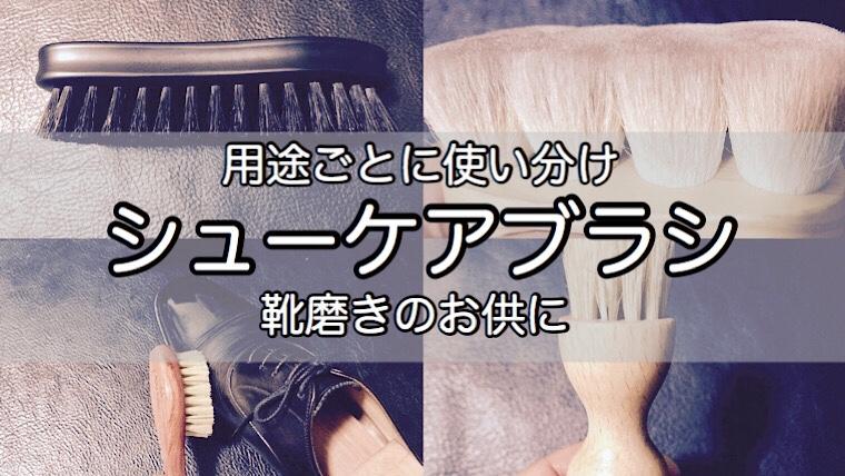 shoe-care-brush-1