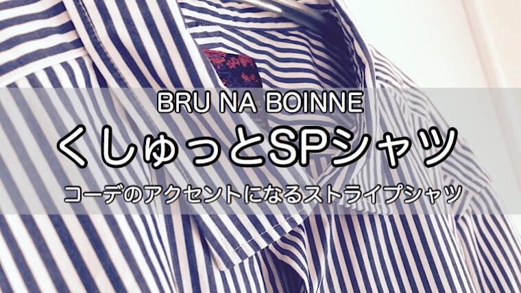 stripe-sp-shirt-15