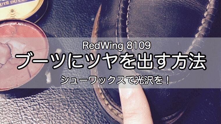 boots-mirror-shine-9