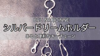 brunaboinne-key-chain-13