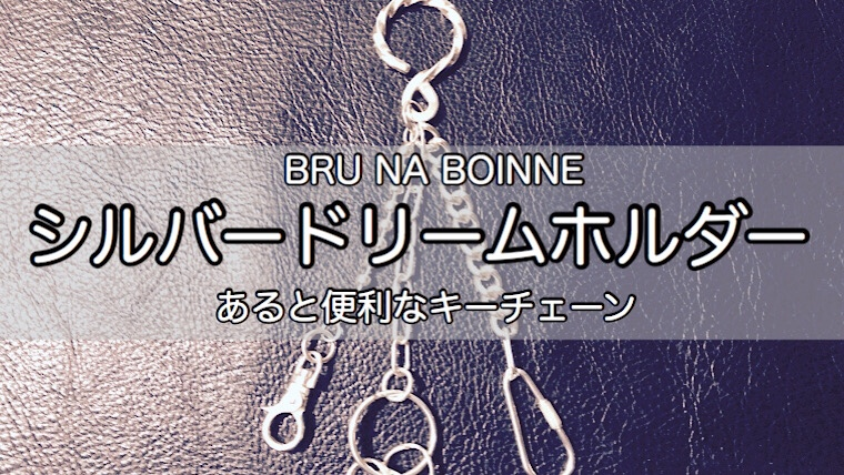 brunaboinne-key-chain-13