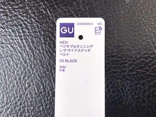 gu-belt-2